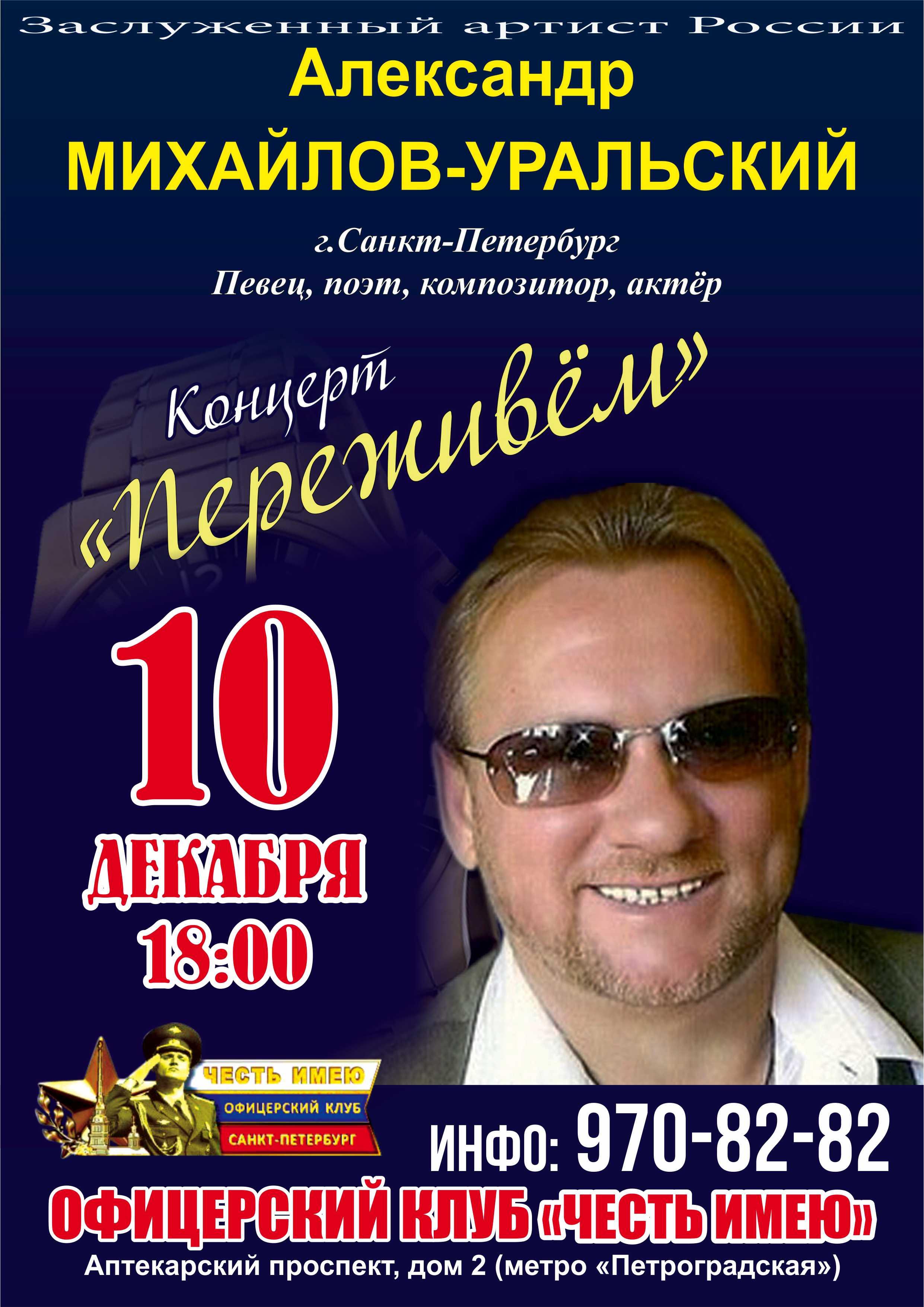 Аватар Михайлов-Уральский (1)