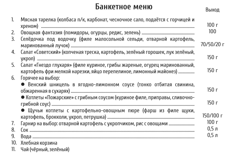 НОВОЕ меню 1500