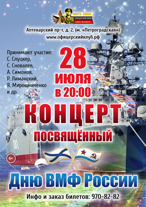 Афиша День ВМФ (образец)