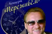 Афиша Михайлов 2