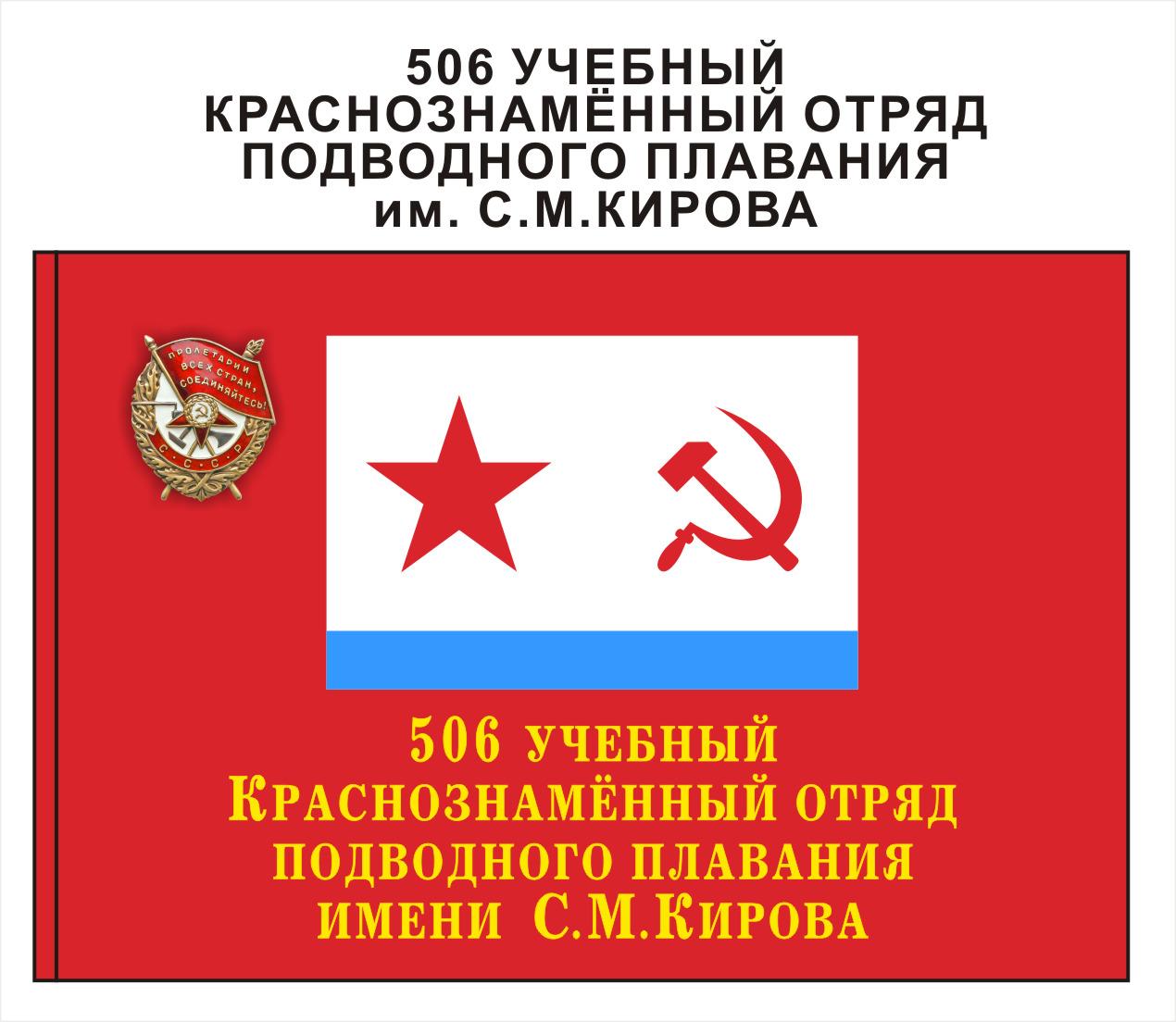 506 подводный отряд