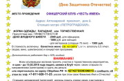 СООБЩЕНИЕ ВСТРЕЧА 20.02.2018 -100 лет РККА-1