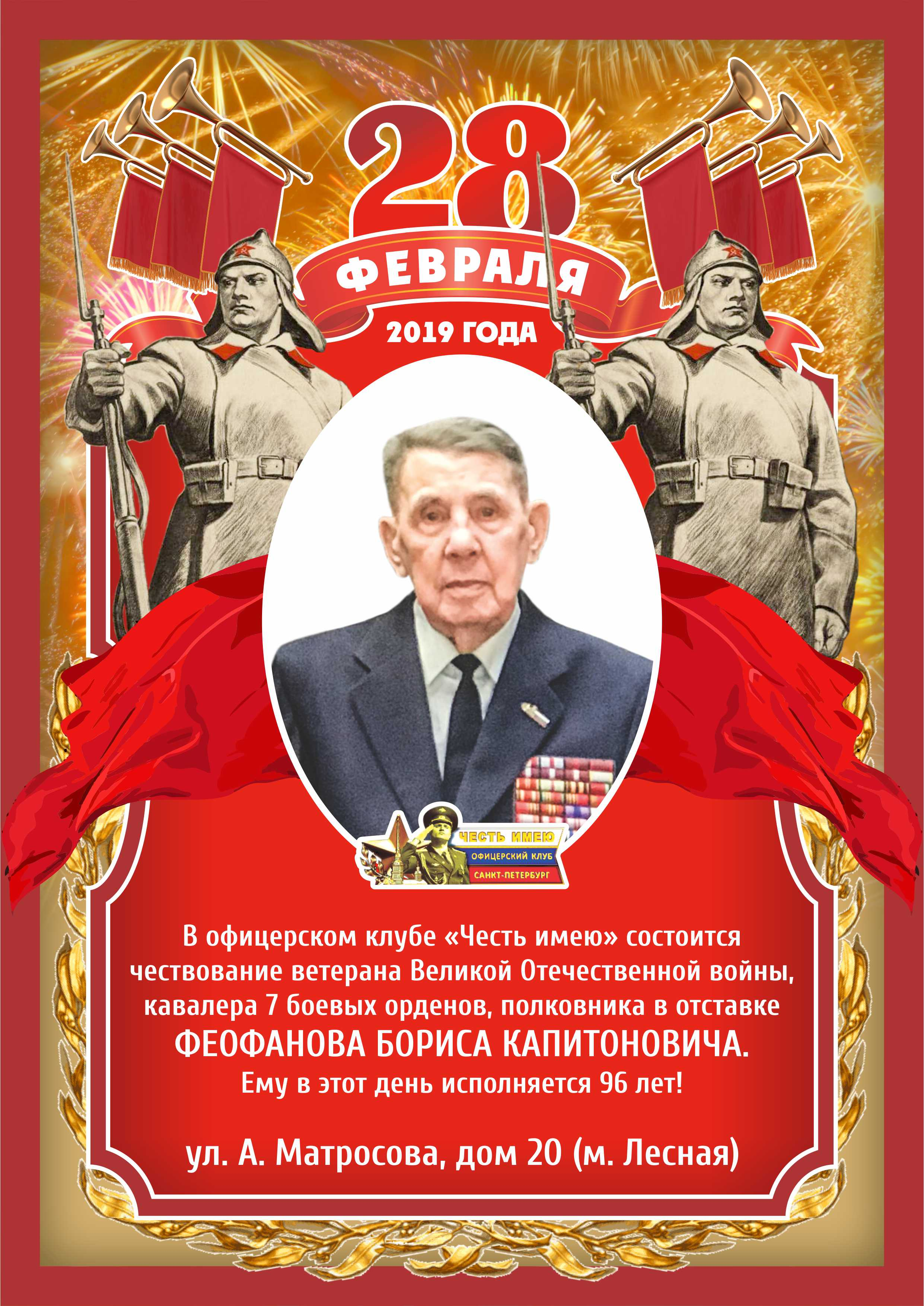 Аватар 28-02-2019 Феофанов