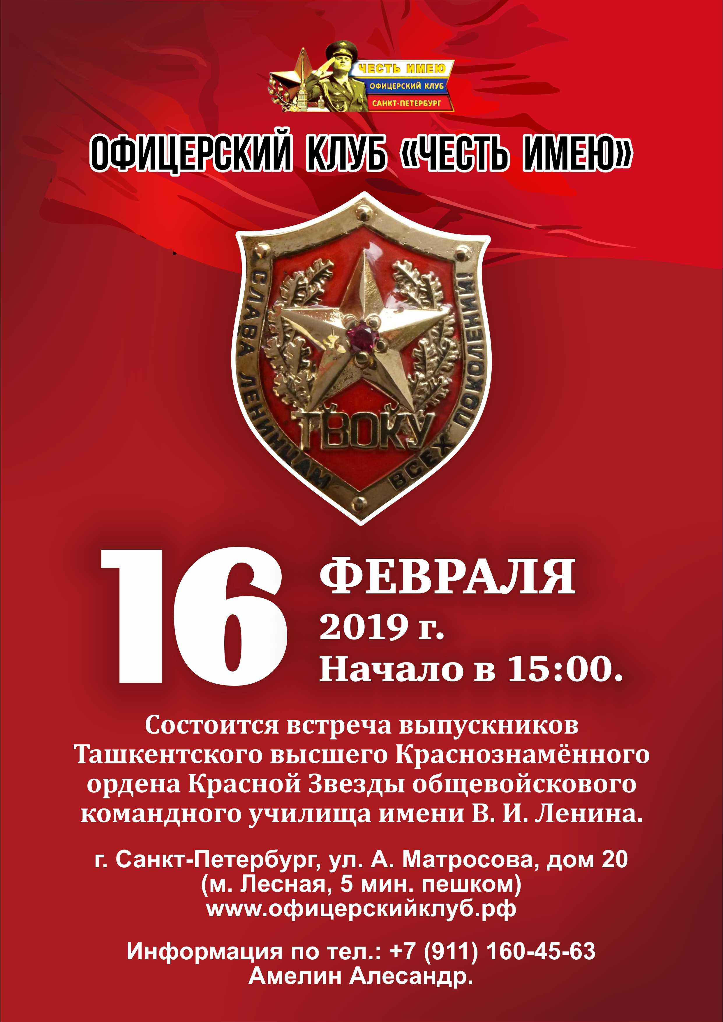 16 (Ташкент)