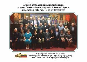 2017-12-23_1