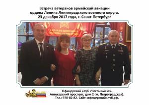 2017-12-23_2