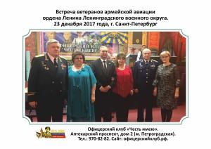 2017-12-23_3