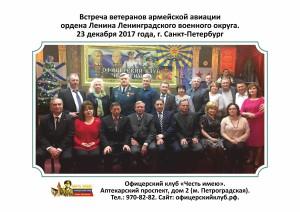 2017-12-23_4