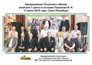 2019-06-13_1