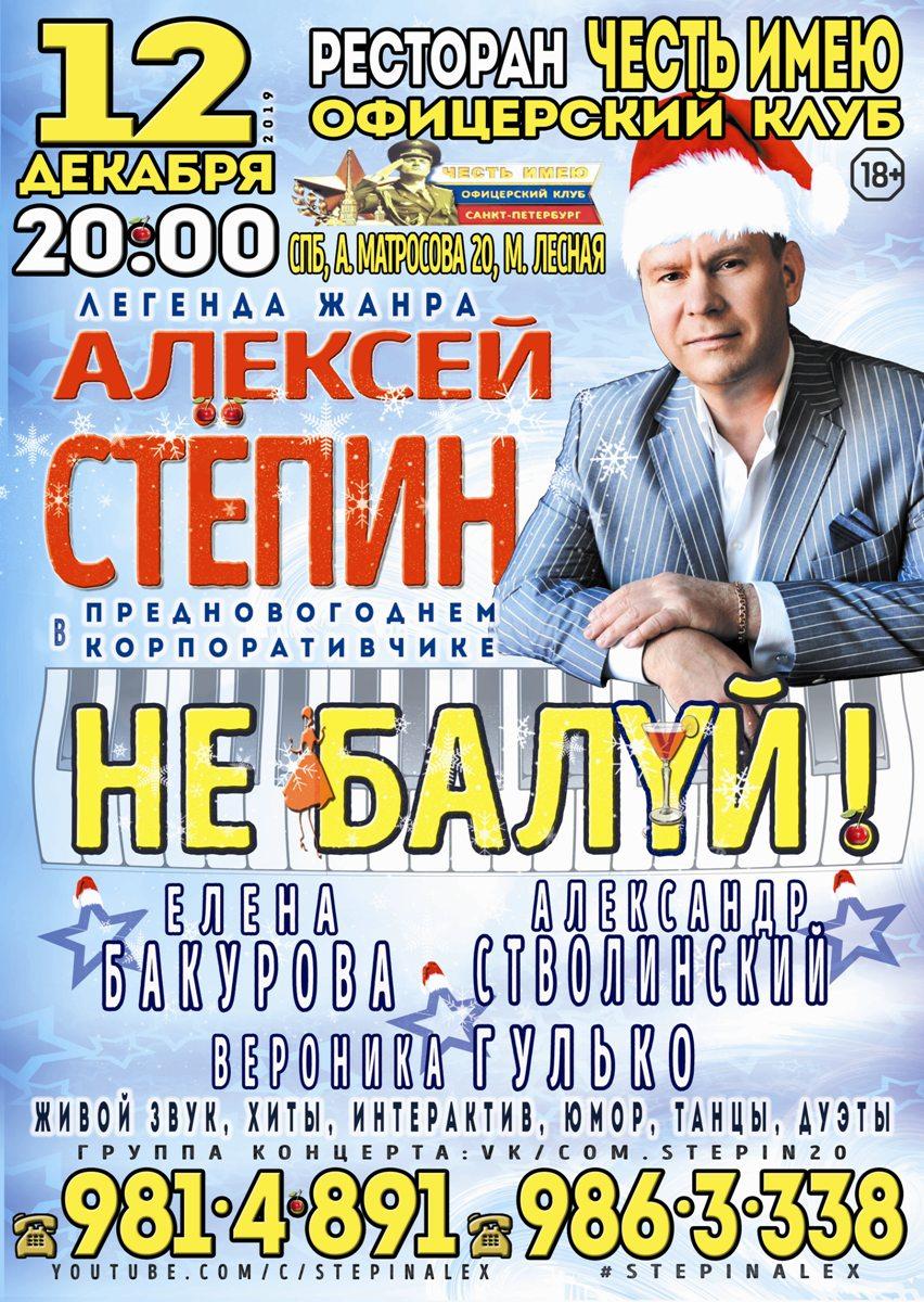 2019_12дек_ЧестьИмею