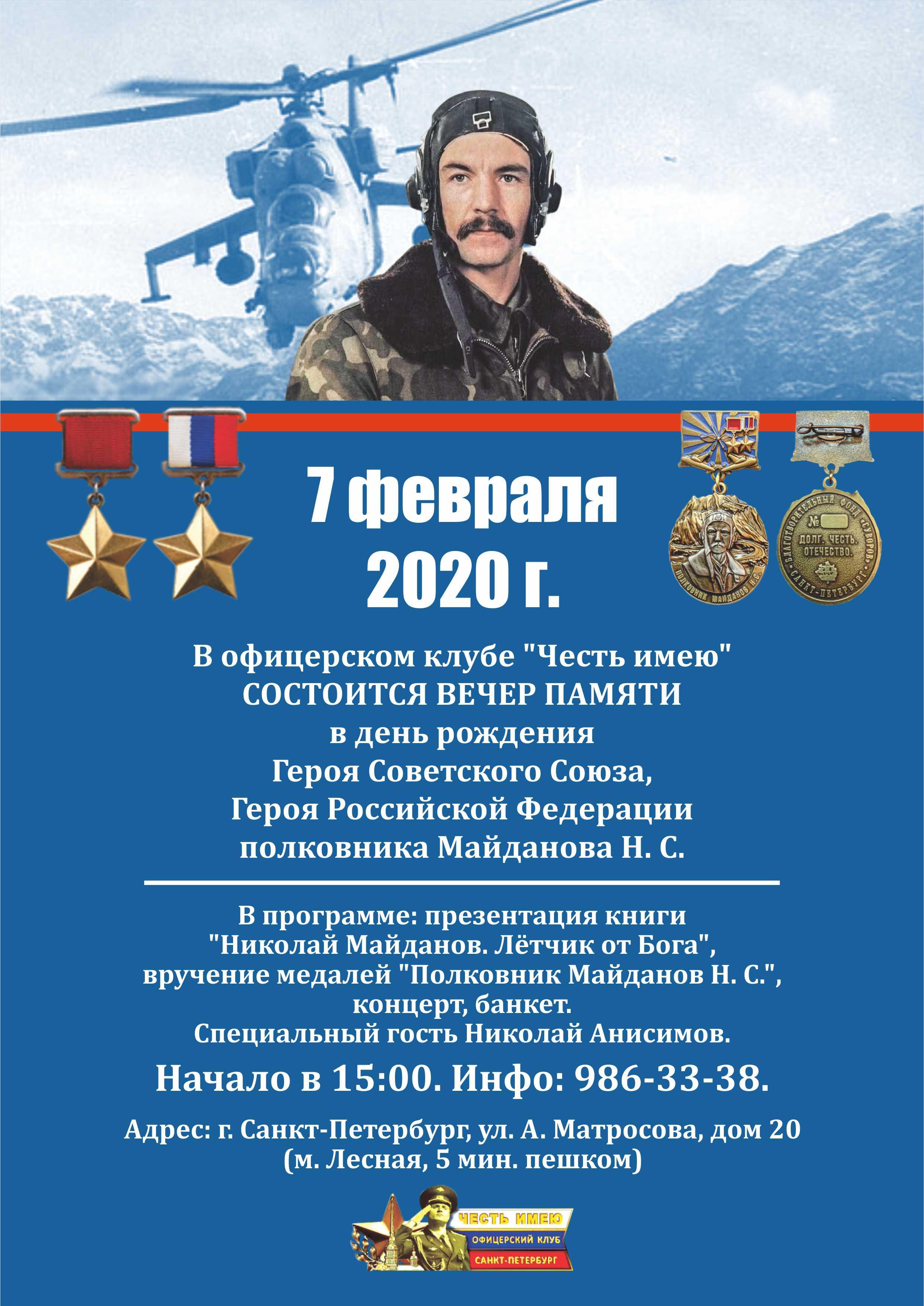 2020-02-07 книга Майданов