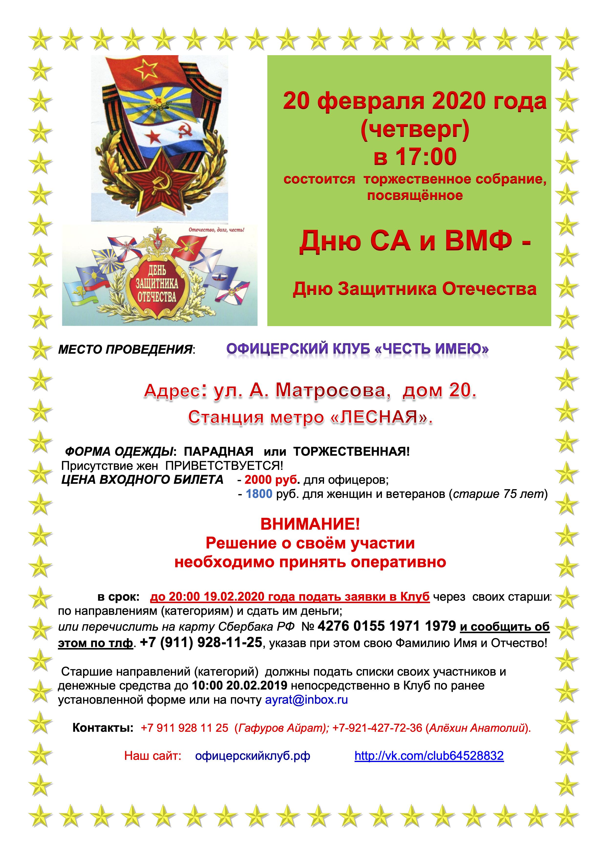 СООБЩЕНИЕ ВСТРЕЧА ДЕНЬ САиВМФ 20.02.20  17 часов