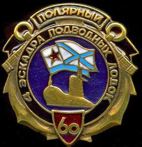 знак 4 эскадры